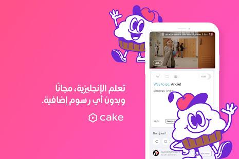 Cake - تعليم اللغة الإنجليزية الحاسوب