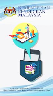 UPUPocket电脑版