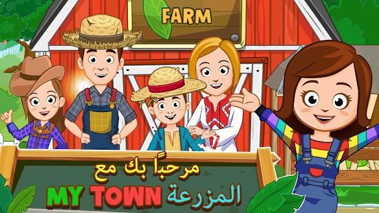 My Town : المزرعة الحاسوب