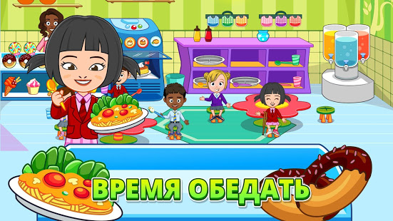 My Town : Preschool ПК