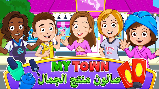 My Town : Beauty Spa Saloon الحاسوب