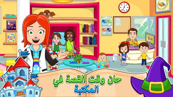 My Town : مرح الشارع الحاسوب