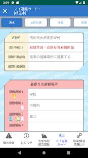 ひょうご防災ネット PC版