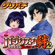 [グリパチ]SLOTバジリスク~甲賀忍法帖~絆2 PC版