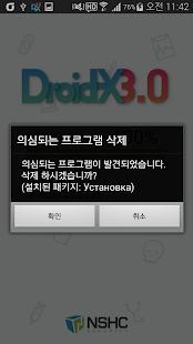 Droid-X III 백신 (기업용) PC