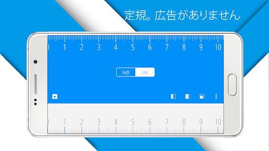 定規, Ruler PC版