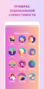 Daily Horoscope App 2019 ПК