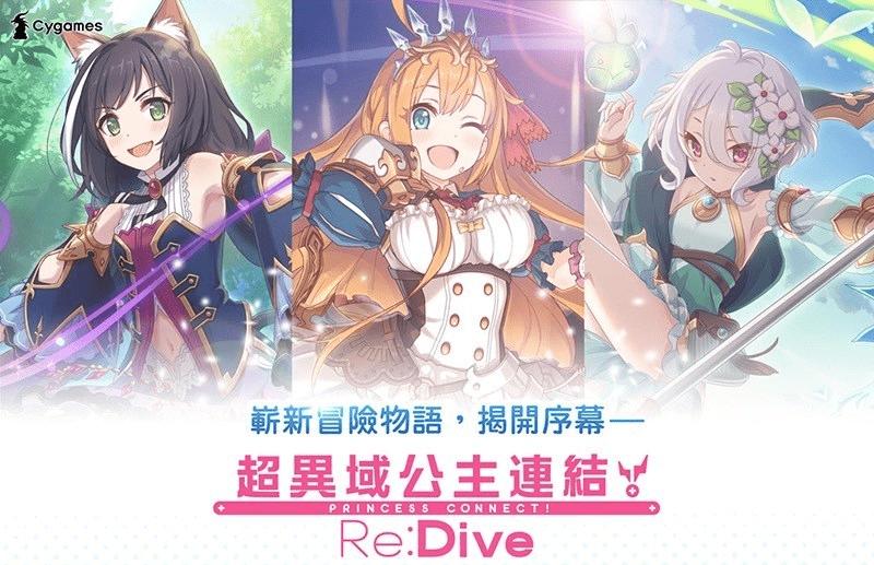 超異域公主連結!Re:Dive