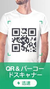 QRコードリーダー 無料、QRコード読み取りアプリ & バーコードリーダー PC版