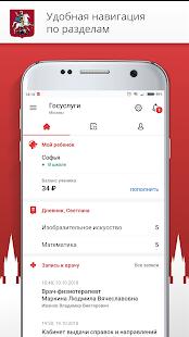 Госуслуги Москвы ПК