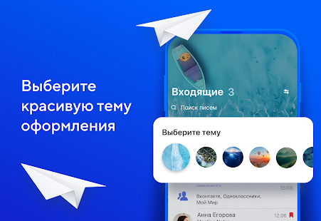 Почта Mail.ru ПК