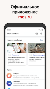 Моя Москва — официальное приложение портала mos.ru ПК