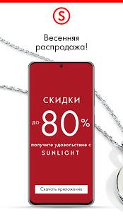 SUNLIGHT Ювелирный Гипермаркет ПК