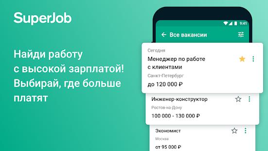 Работа Superjob: поиск вакансий, создать резюме ПК