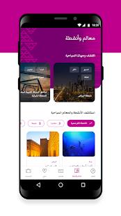 روح السعودية - Visit Saudi الحاسوب