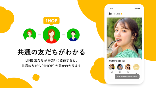 HOP(ホップ)-恋活・婚活/マッチングアプリで出会いを探そう-友だちのつながりでマッチング PC版