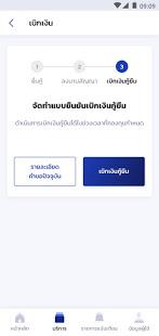 กยศ. Connect PC