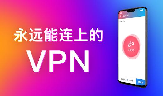 快连 VPN - 永远都能连上的vpn电脑版